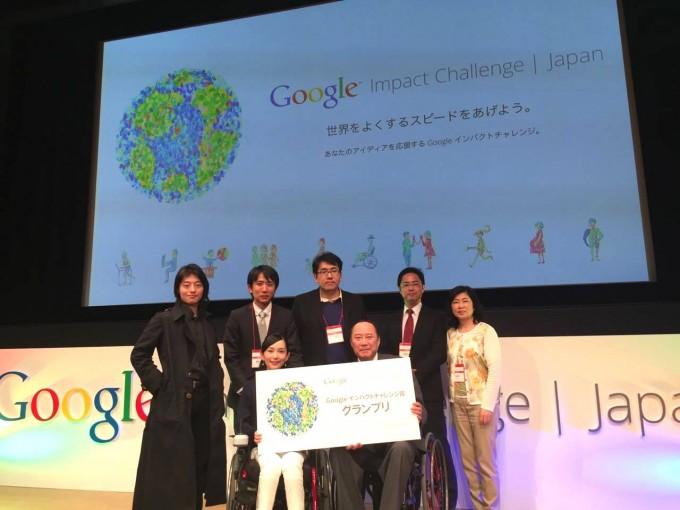 Google インパクトチャレンジでグランプリを受賞
