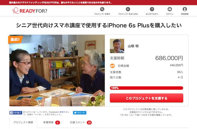 senior iphone
