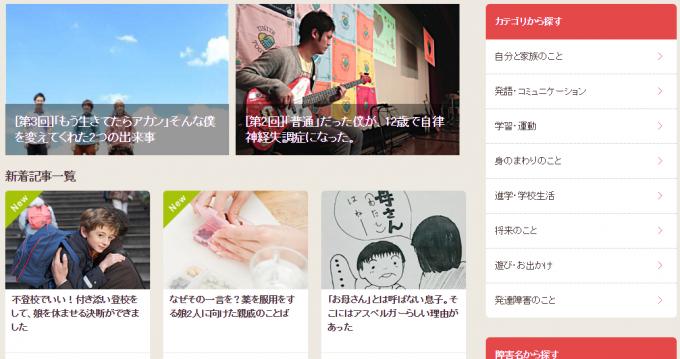 【写真】りたりこ発達ナビウェブサイトのコラムのページ。新着記事やカテゴリごとにコラムが並んでいる。