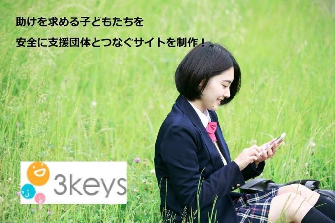 誉恵さんはクラウドファンディングでサイト構築費用を募集中
