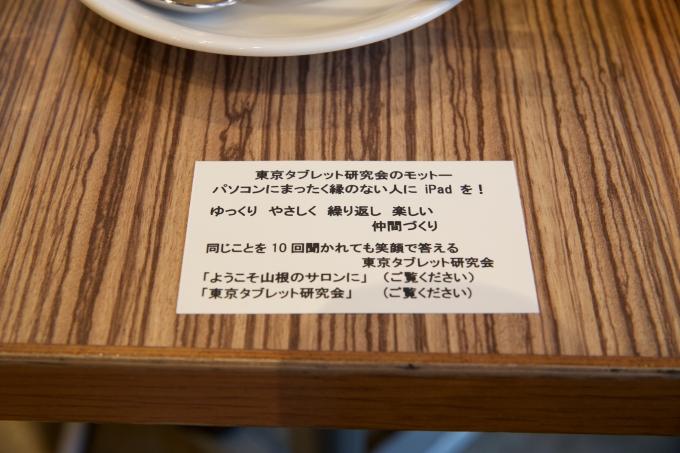 山根さんの名刺の裏には大切にしているモットーが書かれている