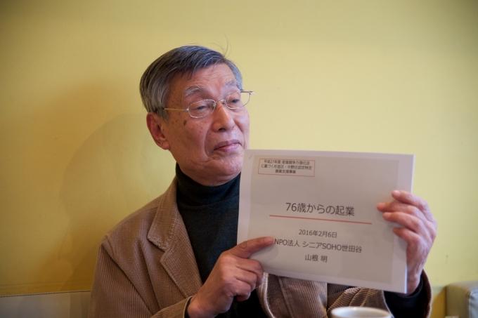 山根さんは講演会での講師を務めることも多い。ご自身でつくったプレゼンテーション資料とともに。