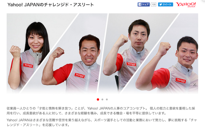 【写真】チャレンジドアスリートのヤフーのウェブ記事。4人のアスリートが笑顔でガッツポーズをしている。
