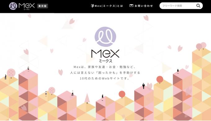 【写真】ミークスウェブサイトのトップページ。ここから支援団体にアクセスすることができる。
