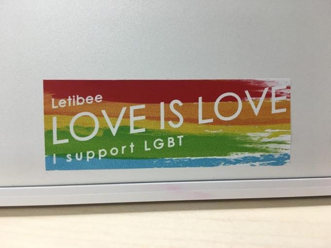 Letibeeが企業研修で配っている、LGBTフレンドリーであることを示すステッカー