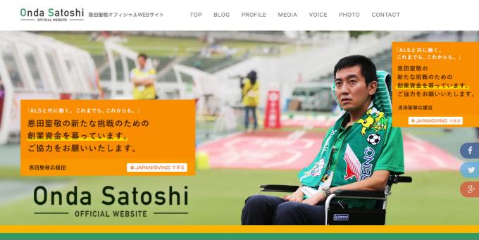 恩田さんのオフィシャルホームページ