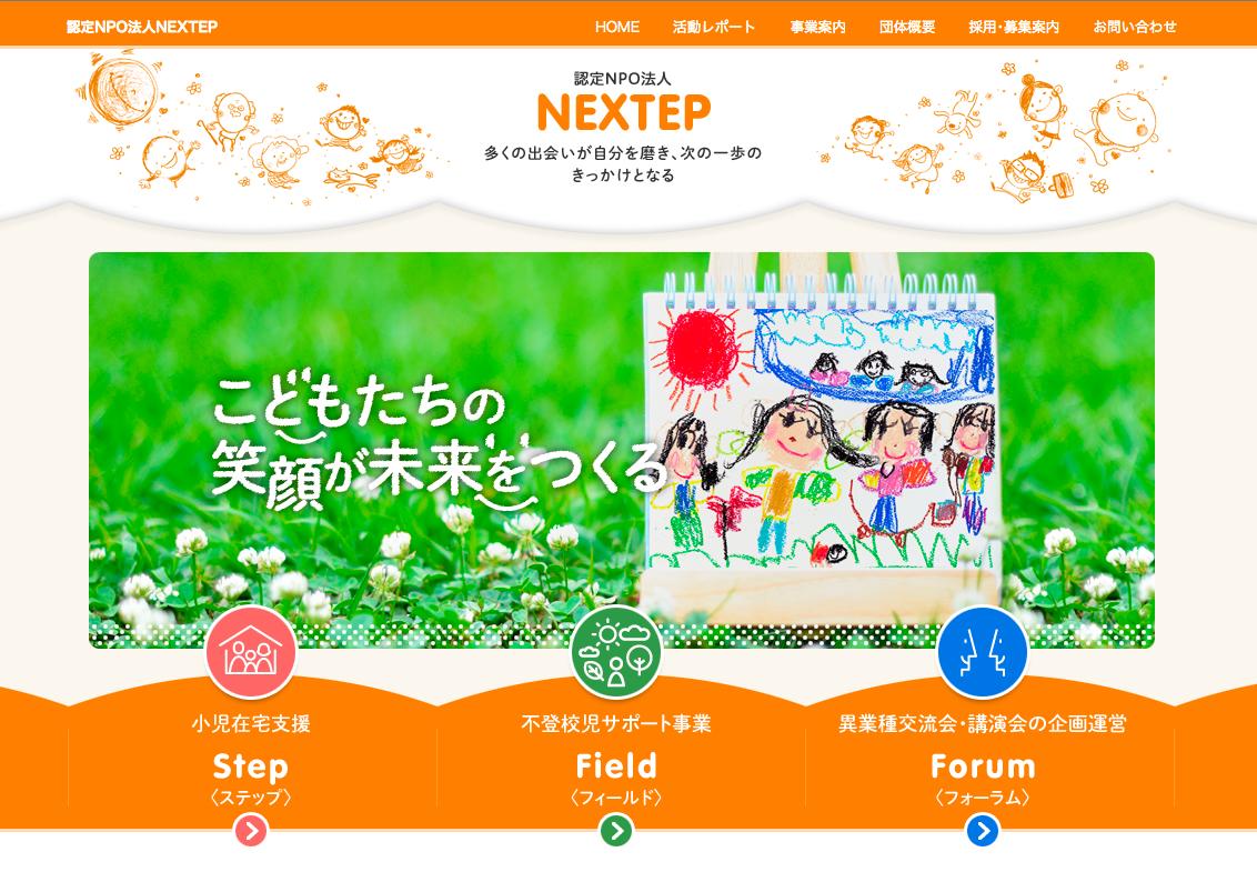 【写真】ネクステップのホームページのトップは鮮やかなオレンジ色を基調とした明るい雰囲気になっている