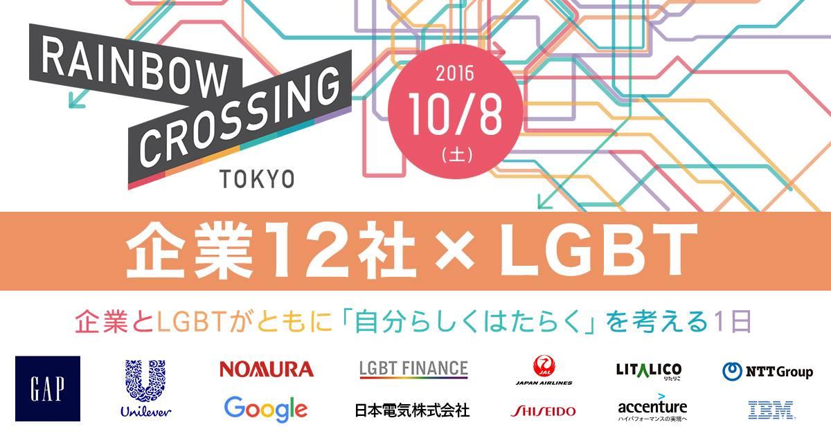 ReBitが主催した「LGBT就活|RAINBOW CROSSING TOKYO」GoogleやGAPをはじめ大手企業15社が協賛し、講演やブースの出展などを行った。