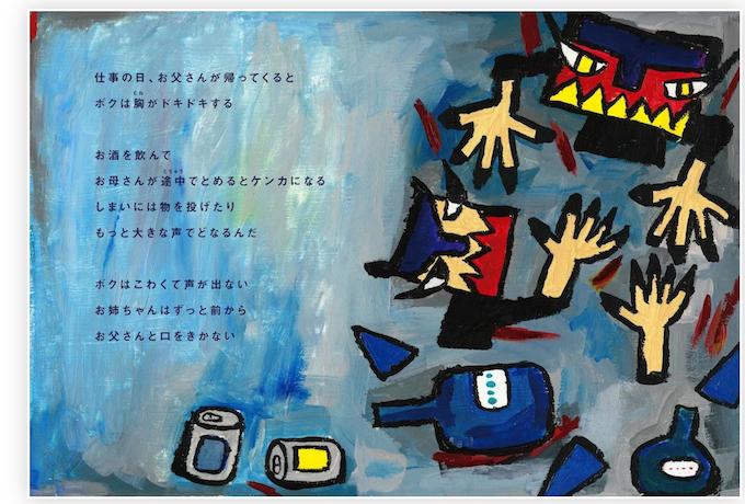 絵本の中の1ページ。お酒を飲むと暴れてしまうお父さんに怯えるハルくんの心がイラストから伝わってきます。