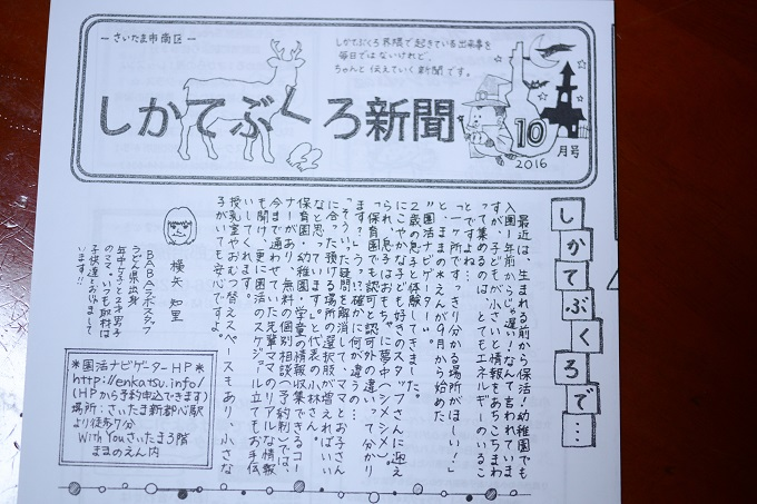 スタート当初から作られているオリジナルの新聞。現在も毎月発行され、ご近所に配られています。
