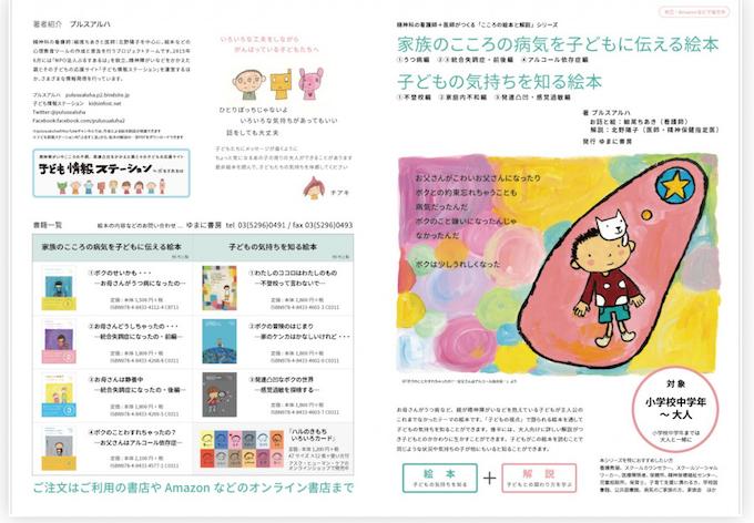 キットには、絵本の活用法が書かれたチラシや、養護教諭用アンケート用紙、メッセージカードなどが入っています。