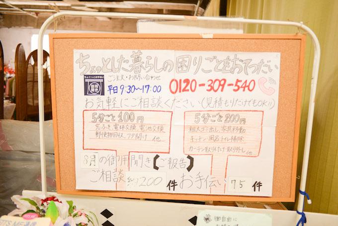 【写真】ごようききの案内チラシ。利用料金やお問い合わせ用の電話番号が手書きで書かれている。