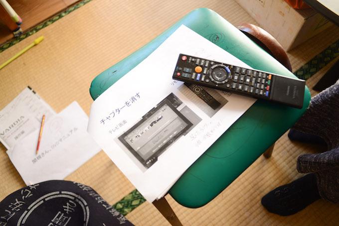 【写真】Sさん専用の説明書とDVDプレイヤーのリモコン。