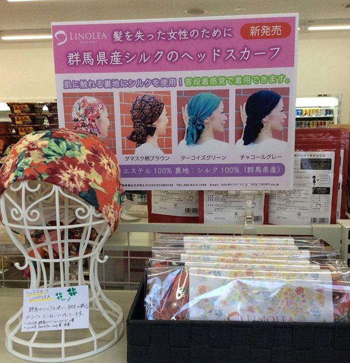 【写真】病院内に様々な種類のヘッドスカーフが展示されている