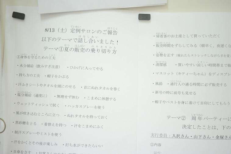 【写真】定例サロンのご報告用紙には夏の販売の乗り切り方がまとめられている