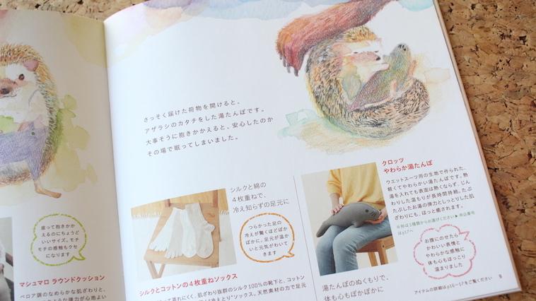 【写真】ギフトブックの中身。商品を紹介するページに載っている絵のタッチから、優しい空気が醸し出されている。