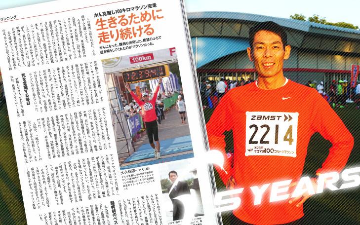 【写真】がんを克服し、100キロマラソンを完走したおおくぼさんを取材した記事。