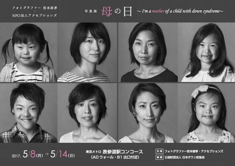 【写真】写真展母の日の告知。白黒の写真に並ぶ4人の子どもと、4人の母。