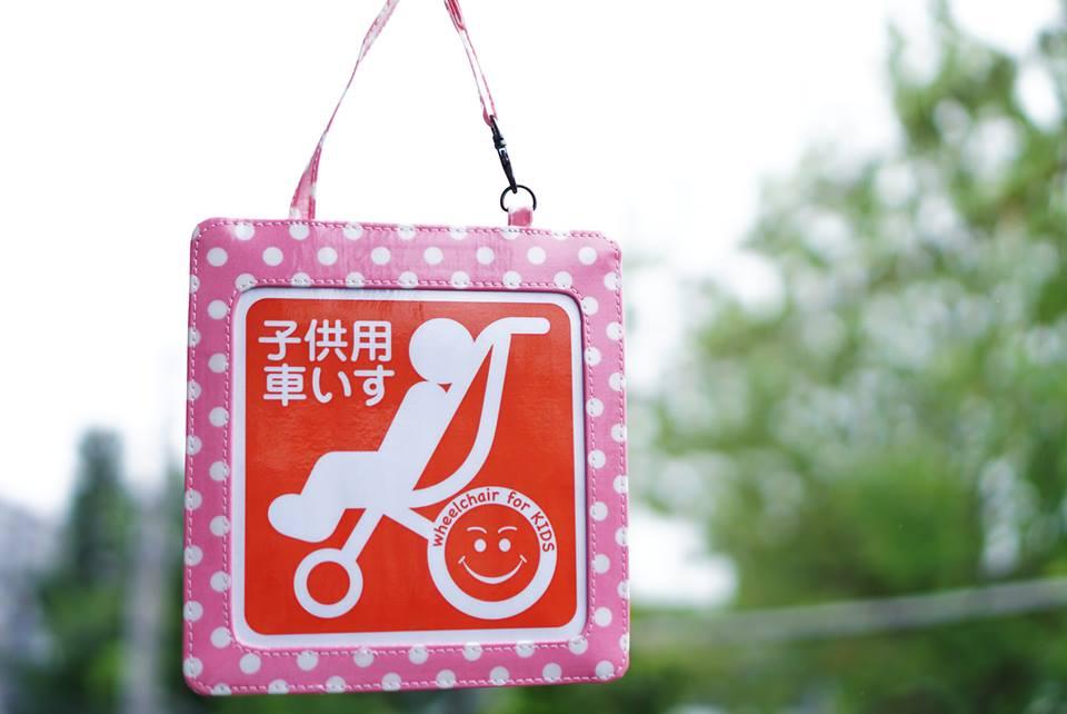 【写真】「子供用車いす」という言葉が書かれたバギーマークが写されている