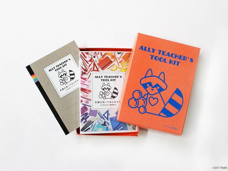 【写真】アライ先生キットの中に入っている、先生のためのハンドブック。ここにも可愛らしいアライグマのロゴがあしらわれている。