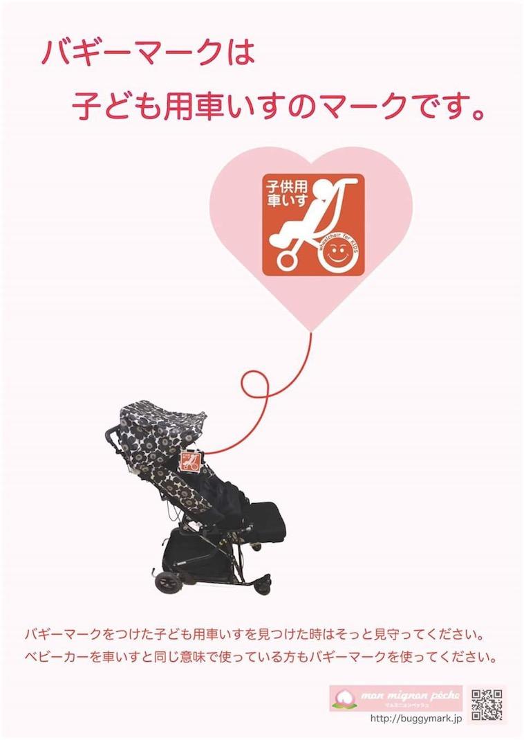 【写真】バギーマークの啓発ポスター。「バギーマークは子ども用車いすのマークです。」と書かれている
