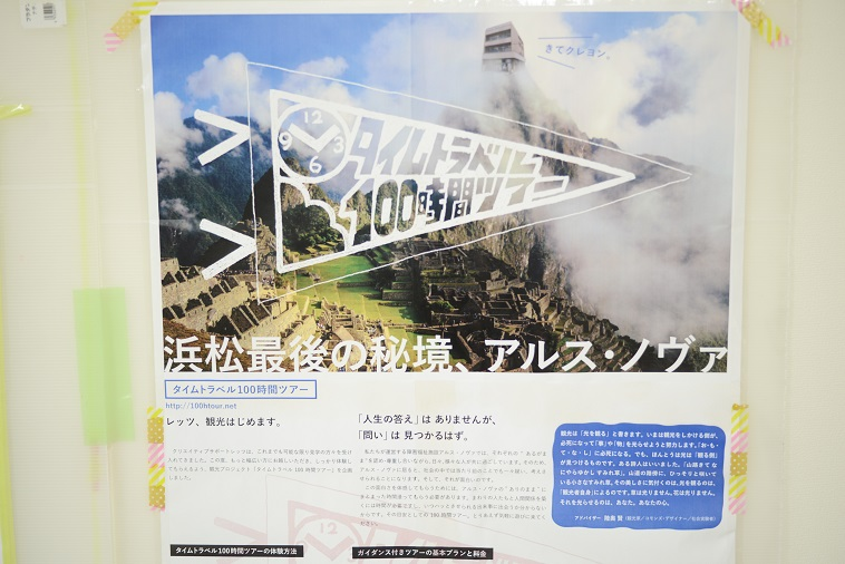 【写真】観光ツアー「たいむとらべる100時間つあー」のポスター。「浜松最後の秘境、あるすのゔぁ」と書かれている。