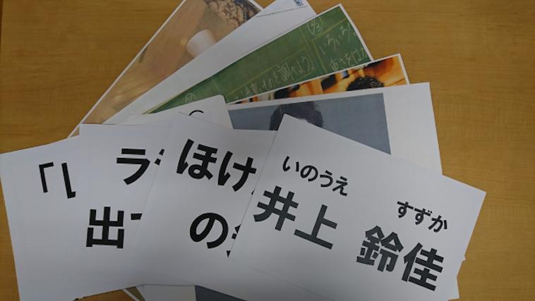 【写真】いのうえさんが講義で使用している資料。いのうえさんの名前が大きく書かれたカードや写真などが、並べられている。