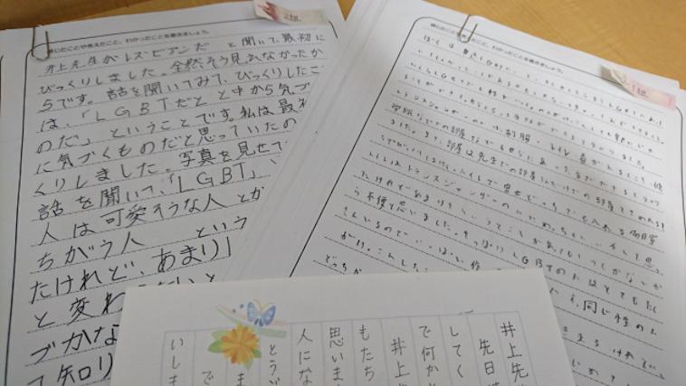 【写真】いのうえさんの授業を聞いた子どもたちの感想。どの感想も丁寧に書かれている。