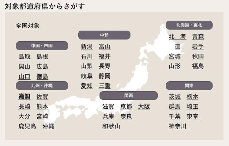 【写真】日本地図。都道府県の名前がずらりと並ぶ。