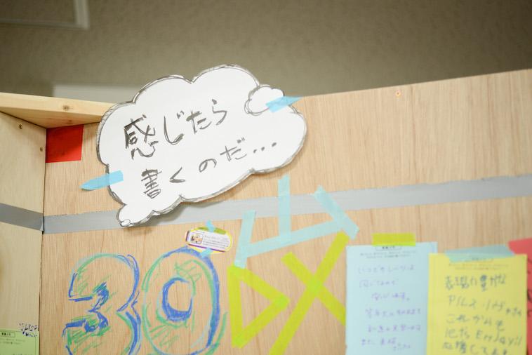 【写真】「感じたら書くのだ」と書かれた木製のボード。利用者が感じたことを書いて貼れるようになっている。