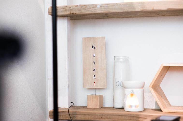 【写真】「和田BAR」と書かれた木製の小さな看板