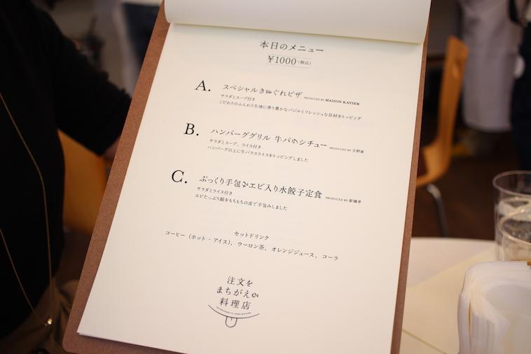 【写真】本日のメニューが書かれている。シンプルなデザインで、すっきりと整っている。