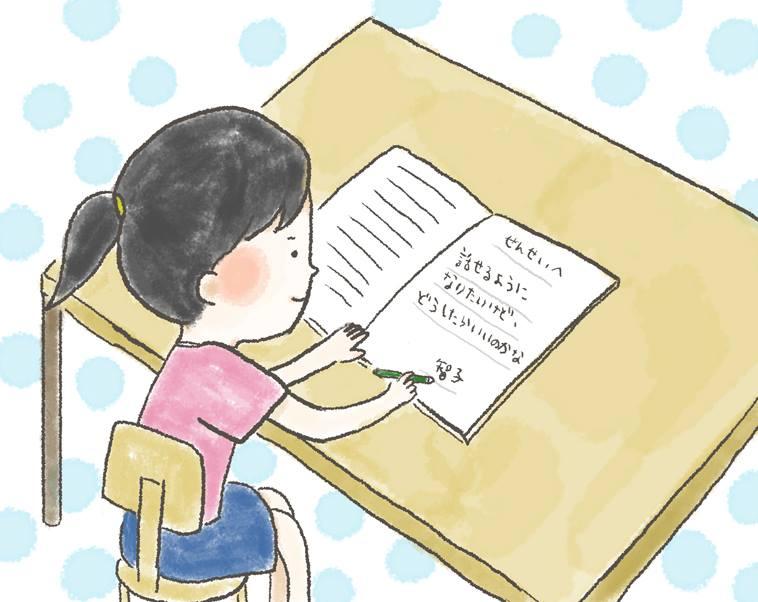 【イラスト】交換日記に、「話せるようになりたいけど、どうしたらいいのかな」と綴るかねしまさん