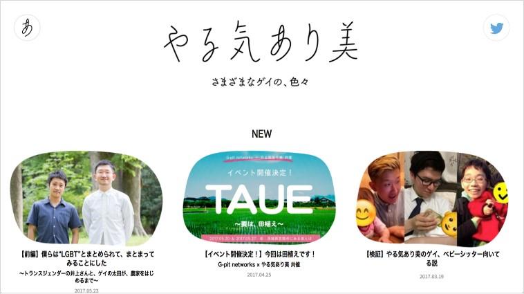 【写真】やる気あり美のWEBサイト。シンプルな文字と記事ごとの写真が並ぶ。