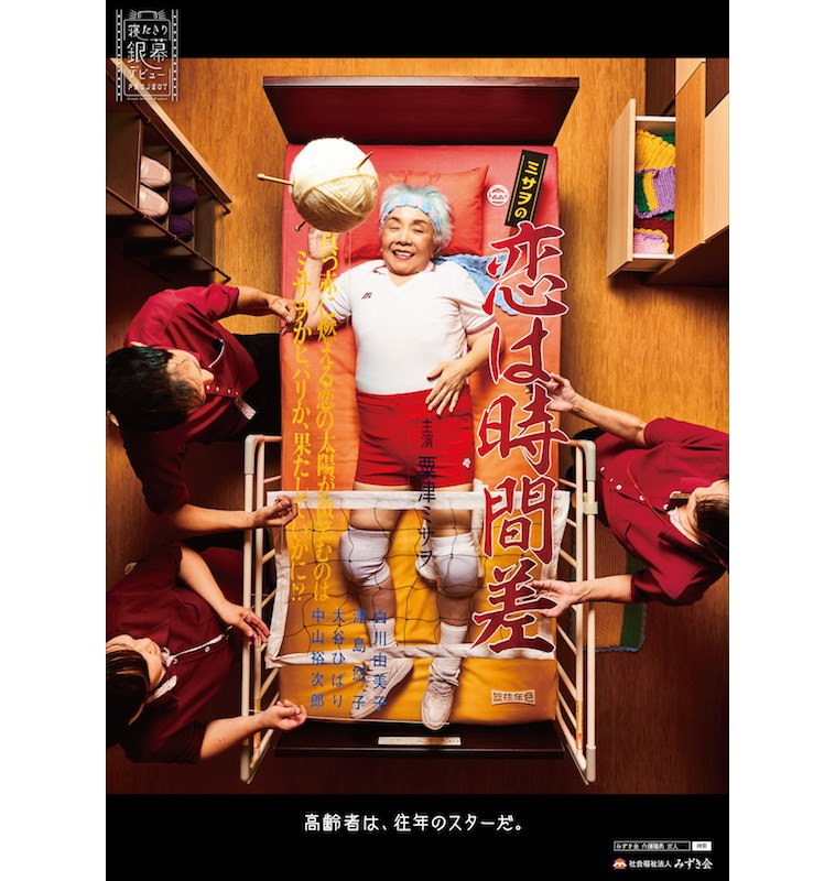 【写真】実際に撮影された映画のポスター。バレーボールのユニフォームに身を包み、青春時代を彷彿させる。
