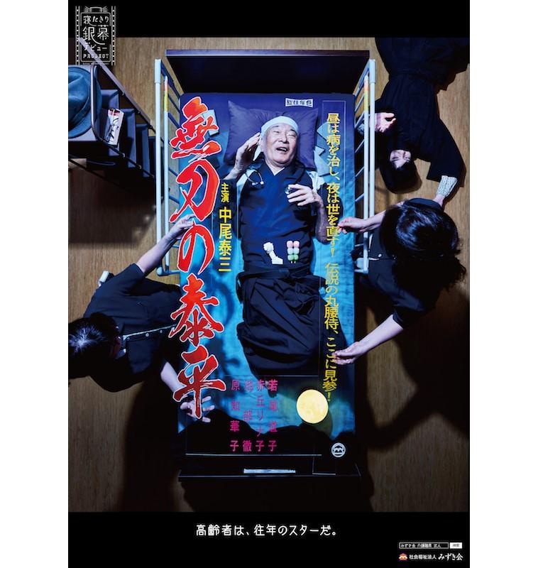 【写真】実際に撮影された映画のポスター。着物を身につけ、なかおさんが好きな時代劇の要素が入っている。