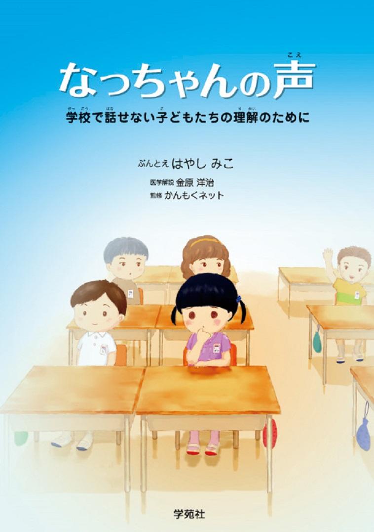 【写真】絵本「なっちゃんの声」の表紙。教室の中で、不安そうな表情をしたなっちゃんが座っている
