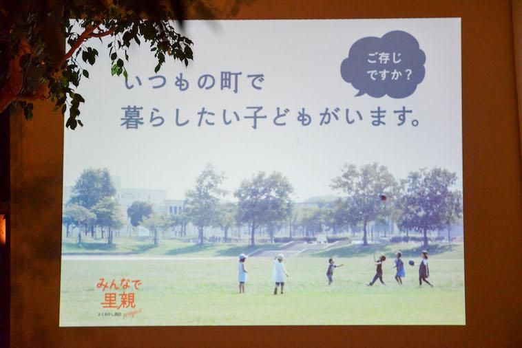 【写真】里親の啓発画像。「いつもの町で暮らしたい子どもがいます。」と書かれている