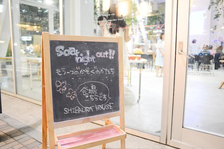 【写真】イベントの看板。小さな黒板に、イベントのテーマが書かれている
