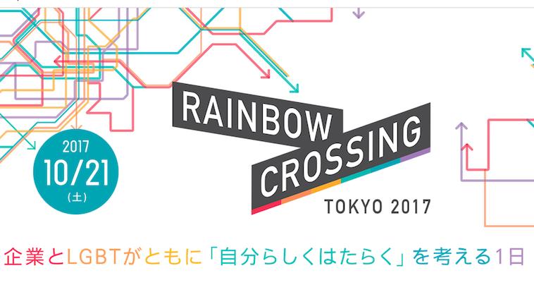 【写真】四方八方に向かって伸びるたくさんの矢印が印象的な、RAINBOW CROSSING TOKYO 2017のバナー