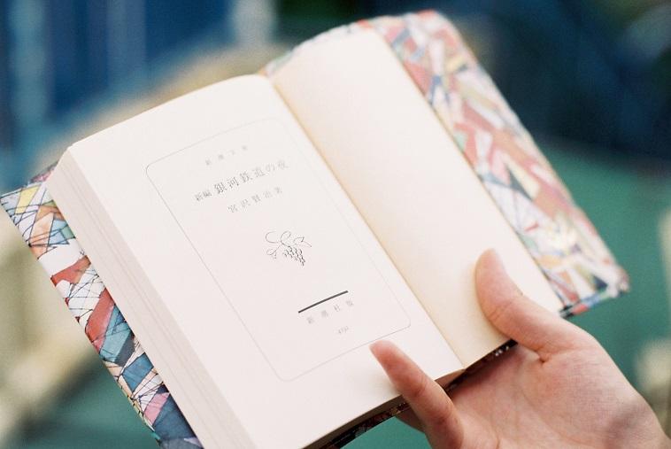 【写真】ブックカバーをつけた本。鮮やかなデザインが、本のシルエットをはっきりとさせている。