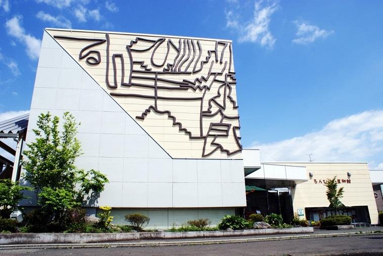 【写真】るんびにい美術館の外観。壁に大きなデザインが施されている。