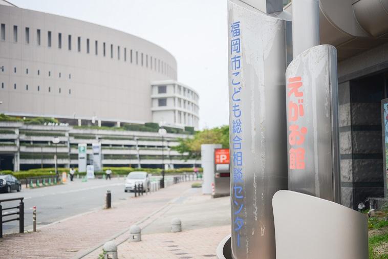 【写真】福岡市子ども総合相談センターの看板。ヤフオクドームが近くにある。