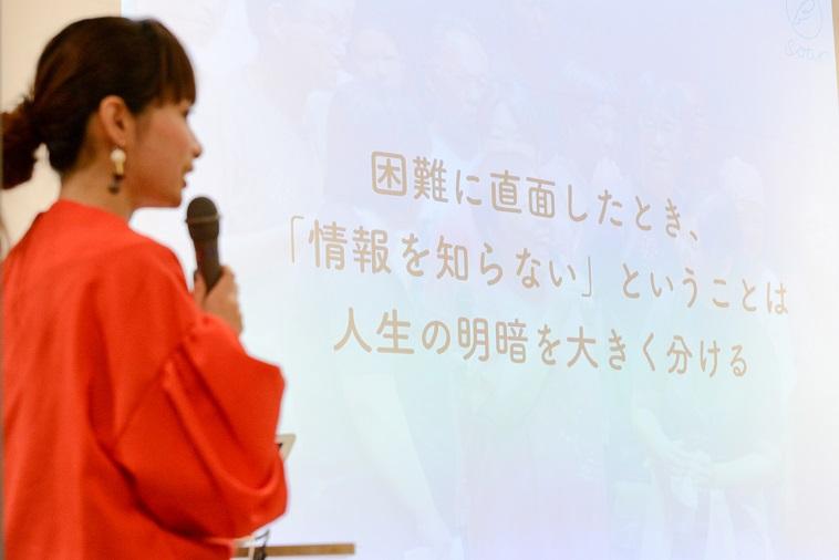 【写真】参加者の前で話すくどう。スライドには、「困難に直面したとき、情報を知らないということは人生の明暗を大きく分ける」と書かれている