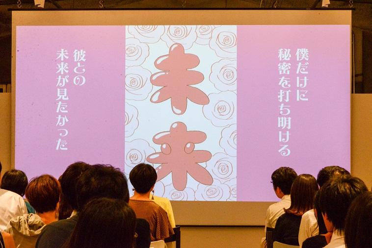 【写真】コンテンツを紹介したスライド