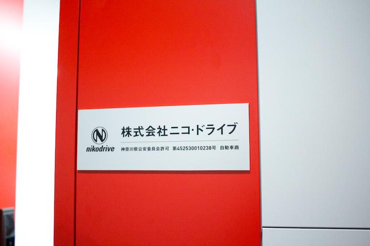 【写真】株式会社ニコ・ドライブの看板