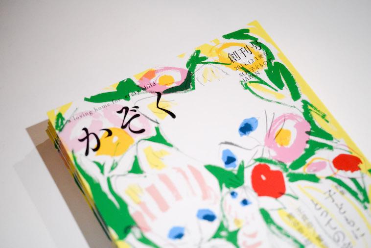 【写真】子どもの村が2014年に発行した冊子「かぞく」
