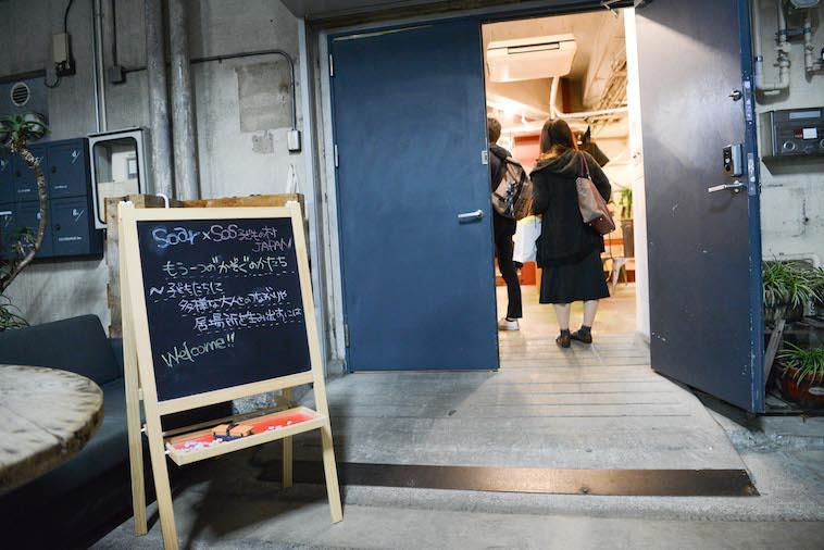 【写真】イベント案内の黒板。イベントテーマである「もうひとつのかぞく」という言葉が書かれている