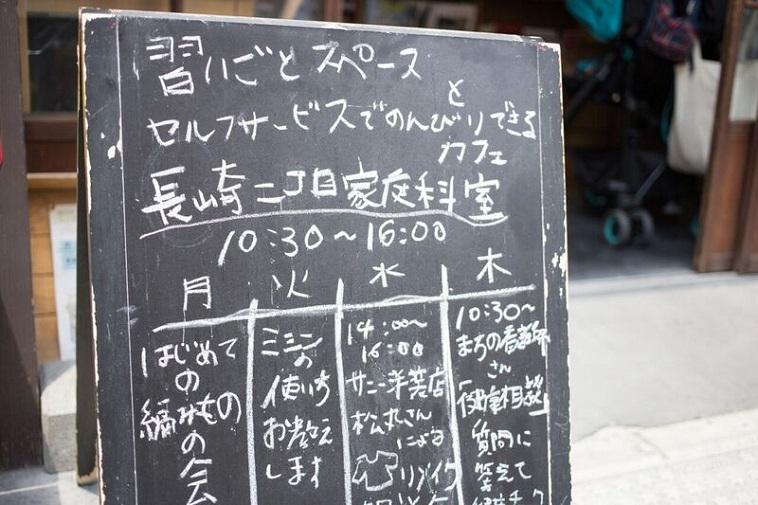【写真】家庭科室の営業時間が書かれている黒板