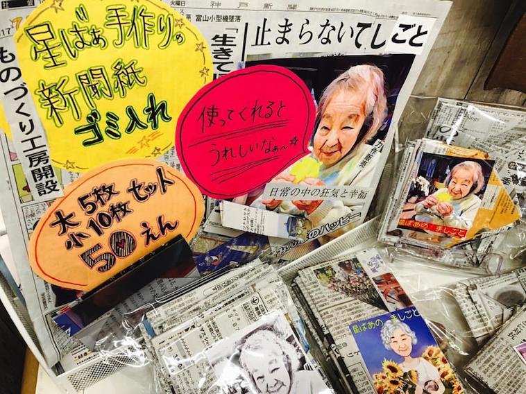 【写真】ほしばあの手作り新聞紙が飾られています